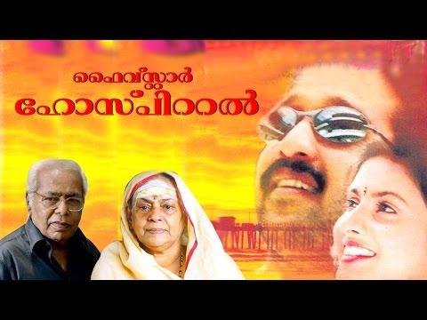 Five Star Hospital Full Movie    Hit Malayalam full  Movie - 2015 uploades  Full HD 1080 P