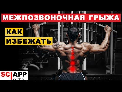 Боль В Спине И Тренировки - Протрузия/Межпозвоночная Грыжа и Тренировки | Джефф Кавальер