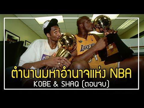 ตำนานมหาอำนาจแห่ง NBA : KOBE SHAQ {2/2}