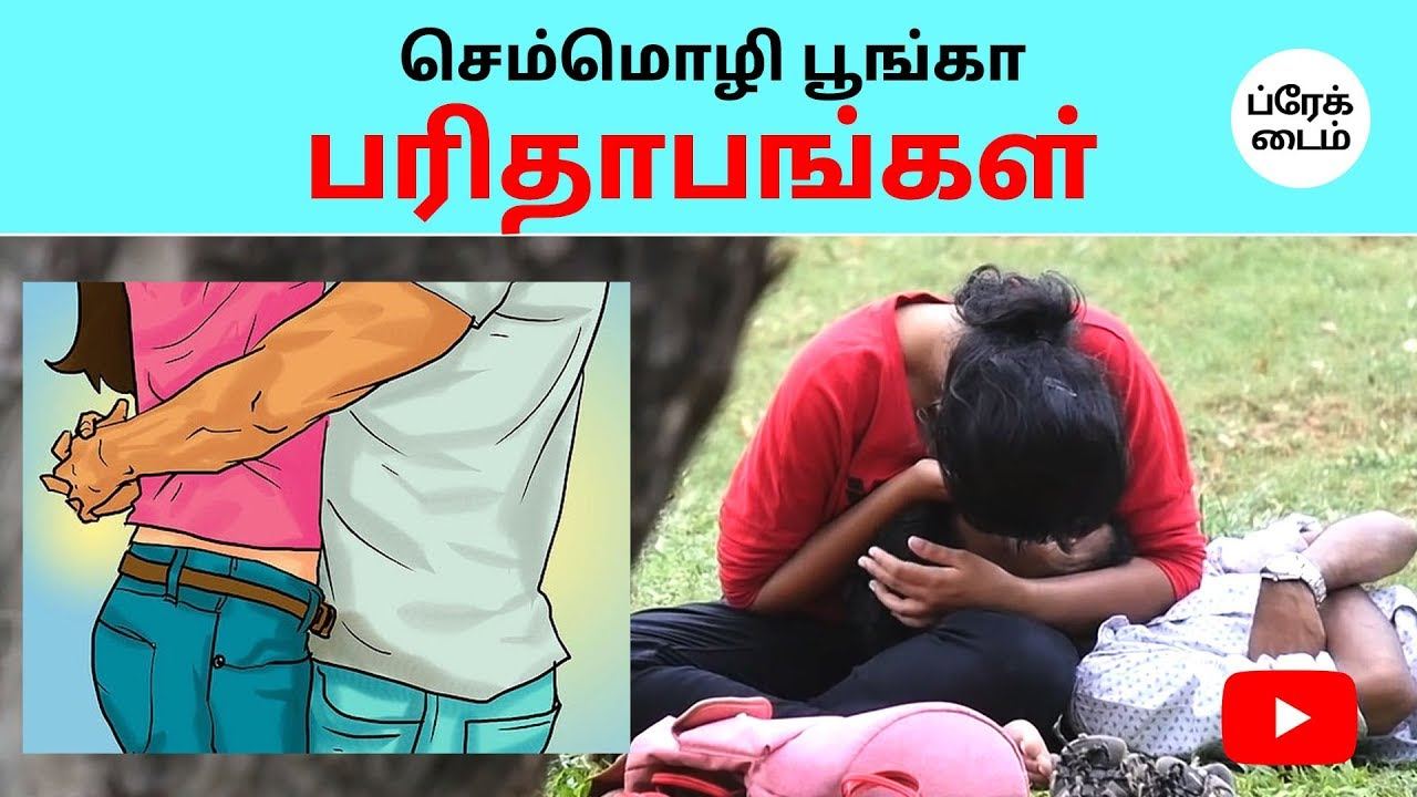 "Download ""Is This Love?"" - சென்னை செம்மொழி பூங்காவில் அரங்கேறும் காதல் மீறல் | Break Time Tamil"