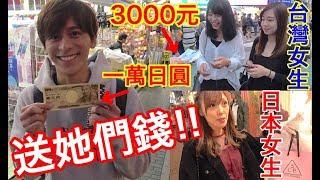 【台湾人】「台湾人」#台湾人,日本女生和台灣女...