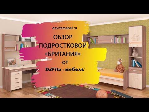 Обзор мебели для подростковой комнаты «Британия» от «DaVita-мебель»