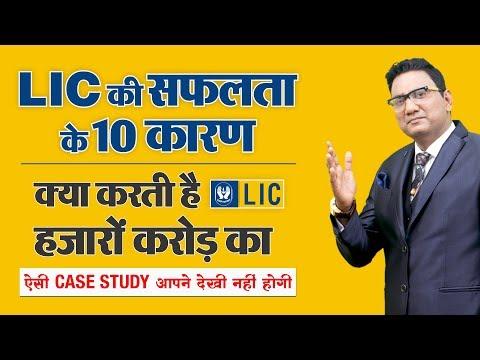 LIC की सफलता के 10 कारण | क्या करती है LIC हजारो करोड़ का | Case Study | Dr Ujjwal Patni