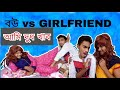 WIFE VS GIRLFRIEND FIGHT|Before marriage vs after marriage|#wifevsgf,bouvsgf,#sunnybhai