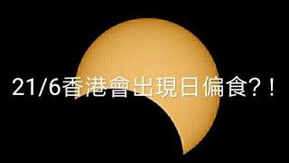 震撼!6月21日有日偏食!(香港)