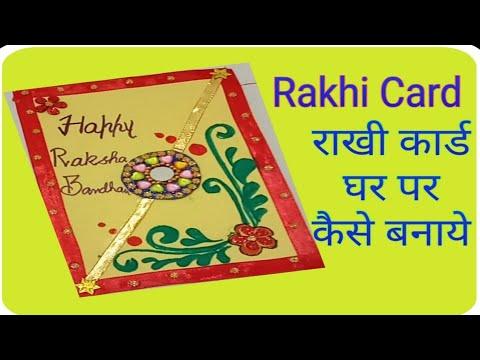 image regarding Rakhi Cards Printable identify How towards create Rakshabandhan Card at property / Do-it-yourself Rakhi Card / Rakshabandhan 2019 / Peehu Artwork Entertaining