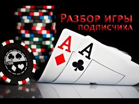 Разбор покер турнира микролимитов подписчика, часть 1