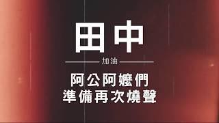 2018 田中馬拉松 [ 我們準備再次燒聲了 ] 官方宣傳