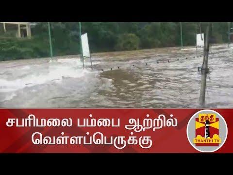 சபரிமலை பம்பை ஆற்றில் வெள்ளப்பெருக்கு | Pampa river | Sabarimala | Flood | Thanthi TV