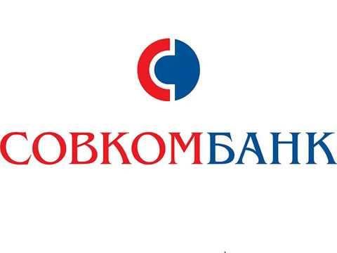 Что отвечать Совкомбанку.... и другим