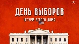Теория заговора - День выборов Штурм белого дома
