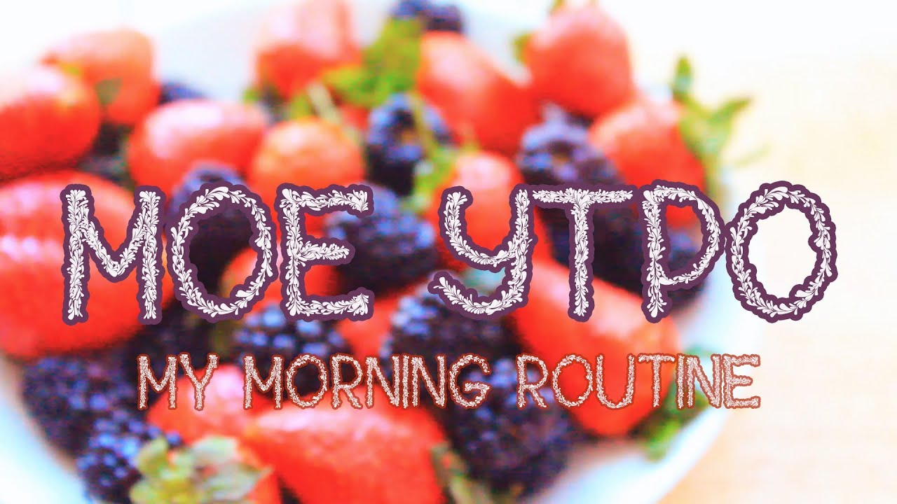 Моё утро/My morning routine ☀