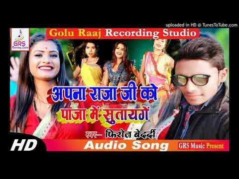 #Firoj Bedardi Apna Raja Ji Ko Paja Pe Sunayenge अपना राजा जी को पाजा में सुतायगे New Bhojpuri 2019
