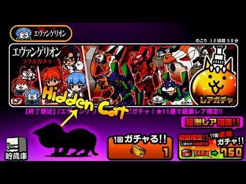 The Battle Cats [BCJP] - Evangelion Guaranteed Spin + Unlocking Hidden Cat