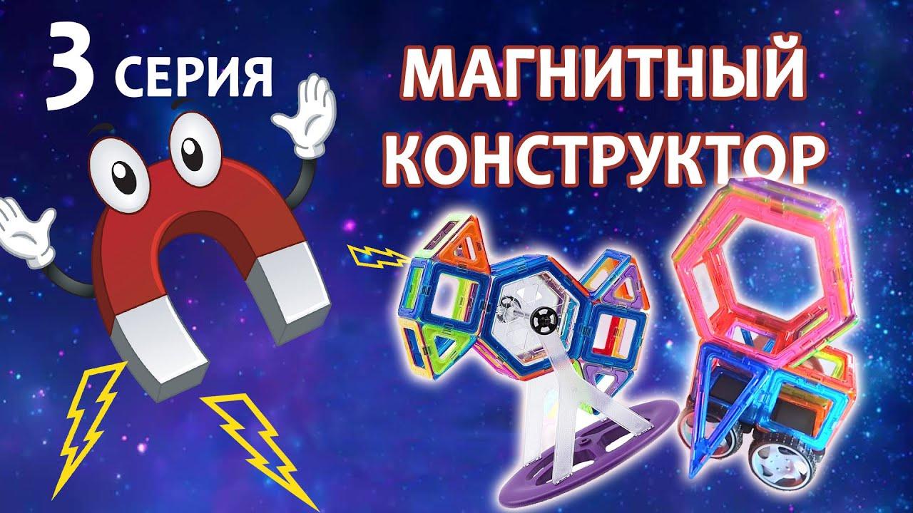Магнитный конструктор 3 серия