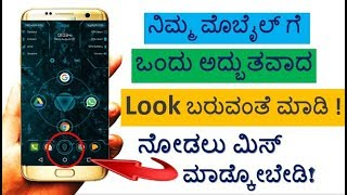 Best Android Launcher 2018 Amazing New Android Launcher 2018 Technical Jagattu