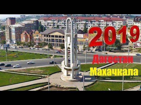 Дагестан глазами жителя. всё что нужно знать туристу.  Махачкала.