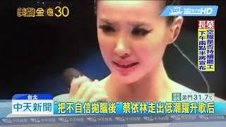 20190629中天新聞 霸氣宣告不走金曲紅毯 蔡依林:我沒興趣