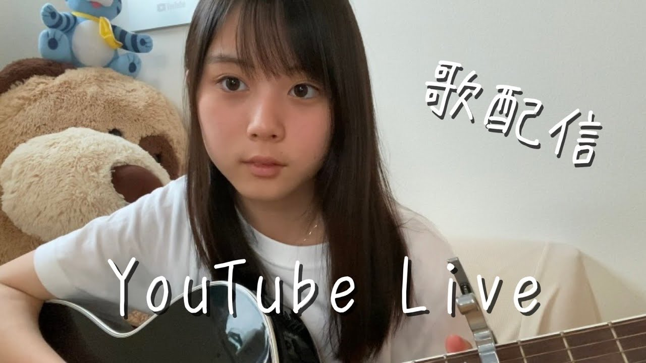 2021.07.30 YouTube LIVE 歌 生配信  上田桃夏 高校生