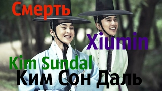 "Смерть Xiumin из EXO в дораме ""Ким Сон Даль/ Seondal: The Man Who Sells the River"""
