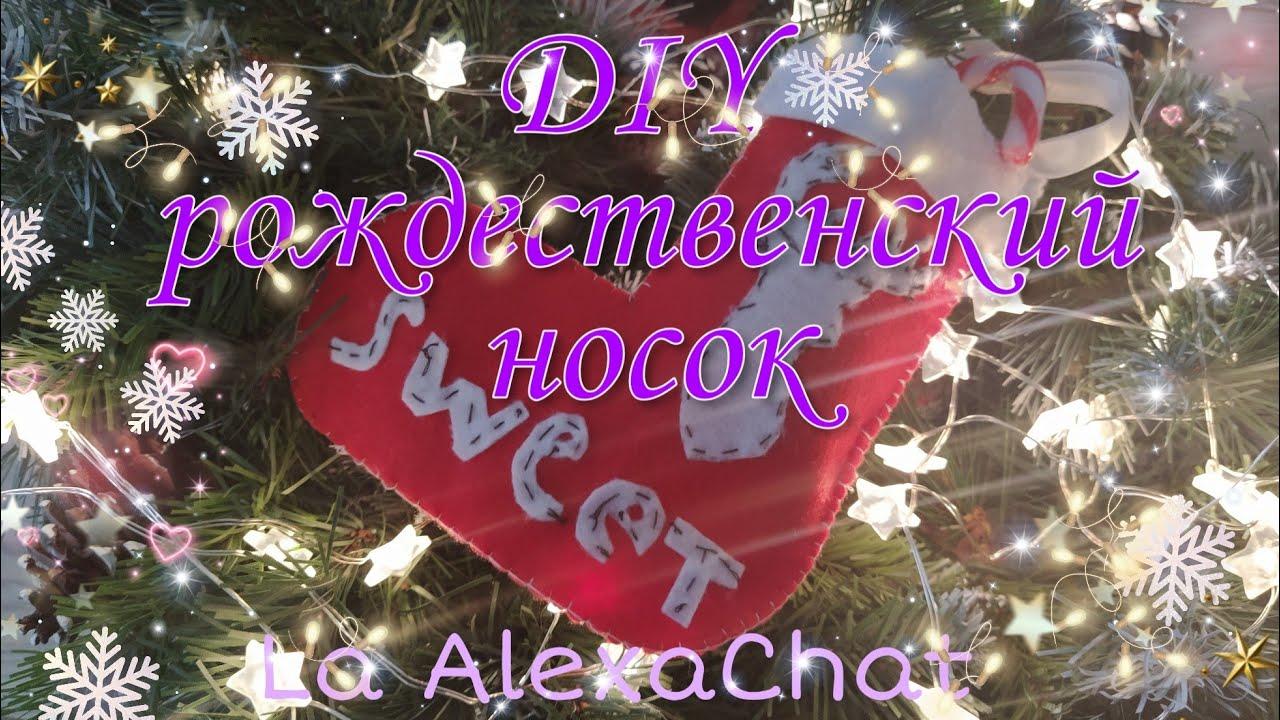 Alexachat