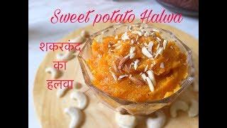 Sweet Potato Halwa | Shakarkandi ka halwa | Vrat ki Recipe