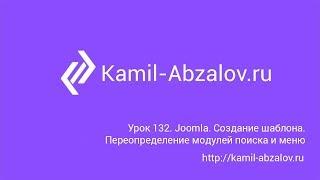 урок 132. Joomla. Создание шаблона. Переопределение модулей поиска и меню