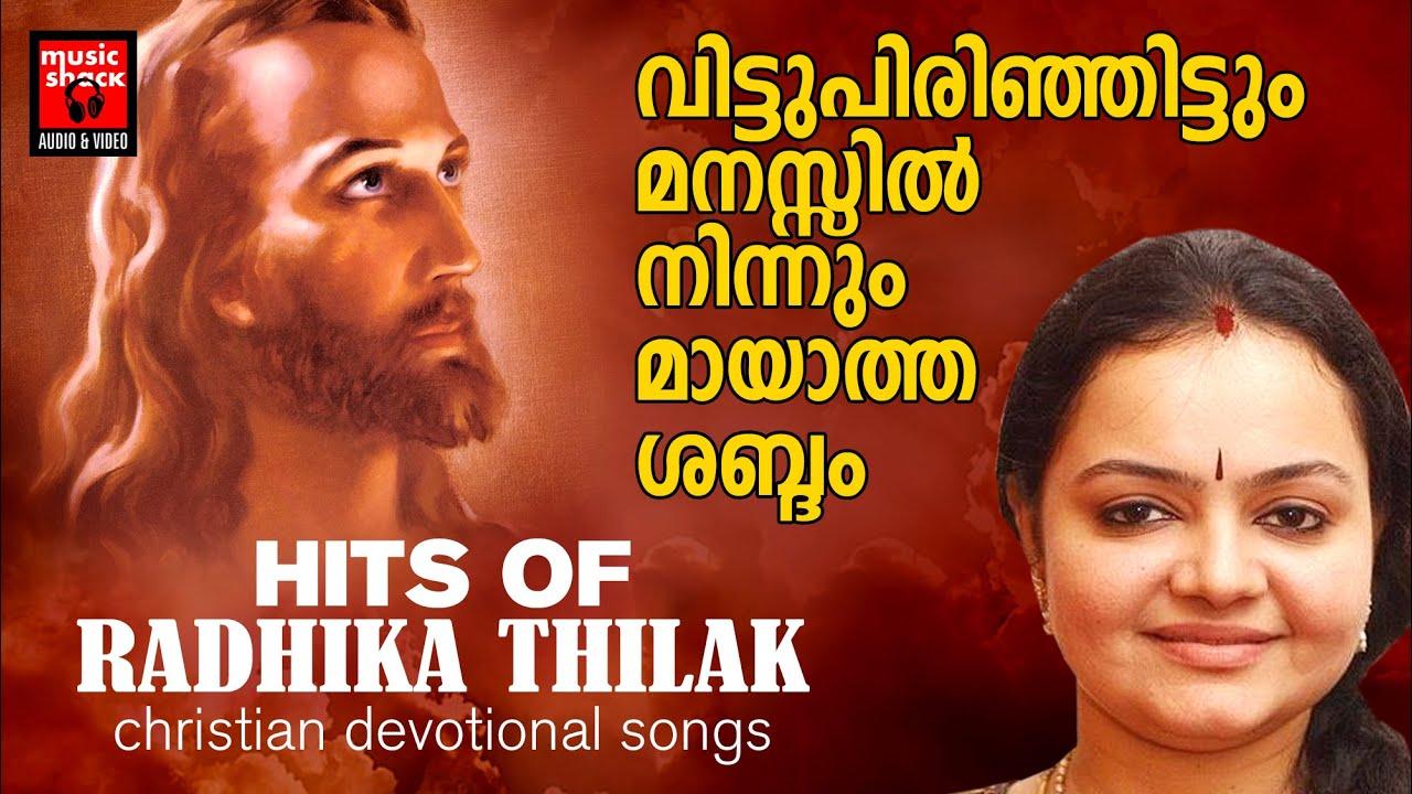 ഇത്രനാൾ കഴിഞ്ഞിട്ടും ഓർത്തിരിക്കുന്ന രാധിക തിലകിന്റെ സുന്ദര ഗാനങ്ങൾ | Hits Of Radhika Thilak