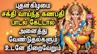 POWERFUL GANAPATHI TAMIL DEVOTIONAL SONGS | Lord Vinayagar Bhakti Padalgal | Pillayar Tamil Songs