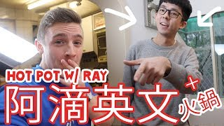 跟阿滴英文一起吃火鍋 Eating HOT POT w/ RAY -- WTO BTS幕後 (Ft. 阿滴英文)- Life in Taiwan #114