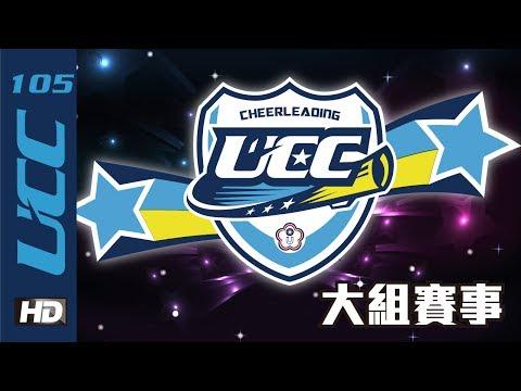 🔴ᴴᴰ105UCC大專啦啦隊錦標賽 網路直播 (大組賽事)