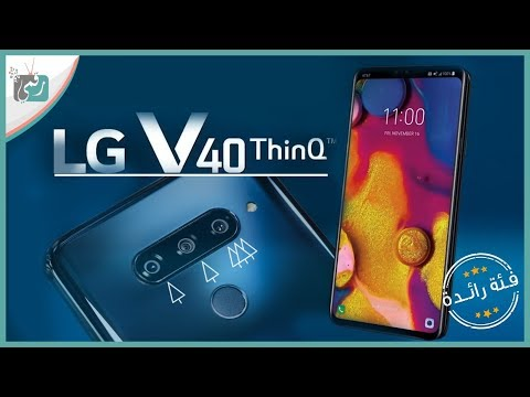 ال جي في 40 - LG V40 ThinQ رسميا | بخمس كاميرات