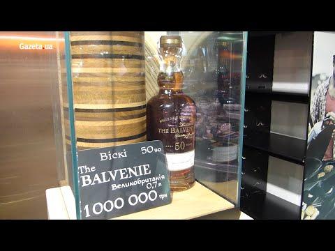 У київському супермаркеті пляшку віскі продають за мільйон гривень