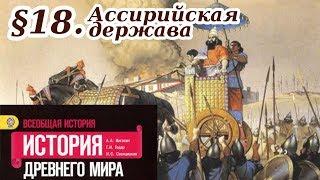 История 5 класс. 18 параграф. Ассирийская держава