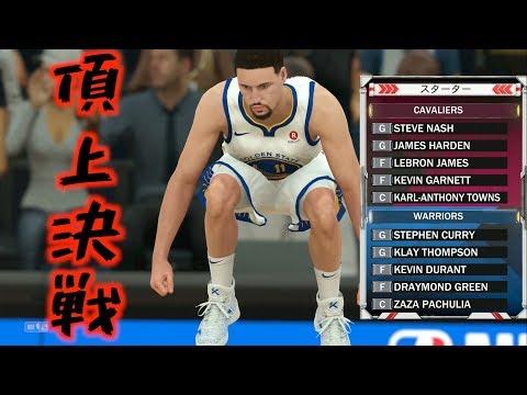 【NBA 2K18】俺が考えた最強チームなら現役最強ウォリアーズ、ボコせるんじゃね?みんなゾーンに入って点取合戦になったw