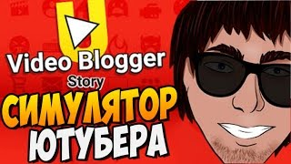 СИМУЛЯТОР ЮТУБЕРА ► Video Blogger Story |1| Обзор