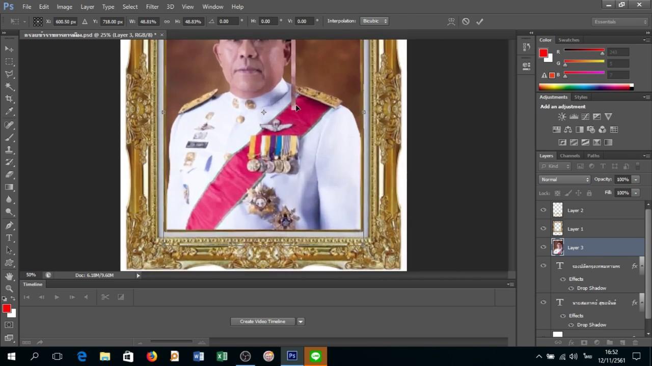 การทำกรอบรูป photoshop cs6