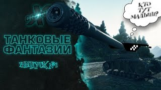 Танковые фантазии №1 | Возвращение  от GrandX [World of Tanks]