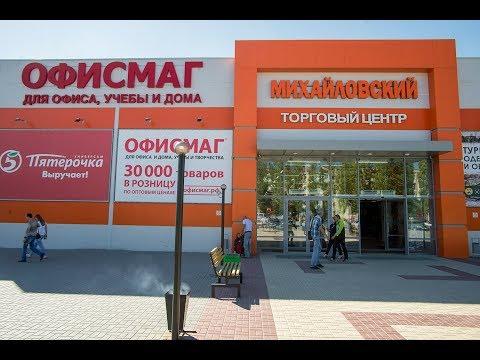 Открытие гипермаркета и копицентра ОФИСМАГ в г. Михайловка. Сентябрь 2018 г.