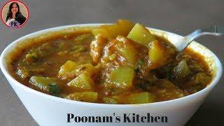 ऐसे बनायें लौकी की सब्ज़ी तो सब माँग -माँग कर खाएँगे/Punjabi lauki wadi curry|Poonam
