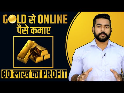 Top 3 Ways to Earn Money from Gold Online | Gold Investment in Hindi | Gold Price | Gold Rate India