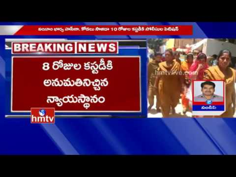 Gangster Nayeem Case | 8 Days Police Custody to Nayeem Wife And Daughter-In-Law | HMTV