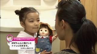 ぽぽちゃんシリーズ公式 動画連続再生