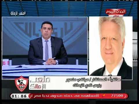 المستشار مرتضى منصور لـ أحمد الشريف: لما كلب يهوهو عليك تف عليه وأمشي !!