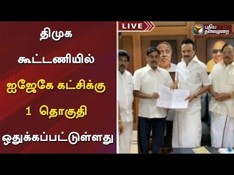 #Breaking: திமுக கூட்டணியில் ஐஜேகே கட்சிக்கு 1  தொகுதி ஒதுக்கப்பட்டுள்ளது #DMK #IJK