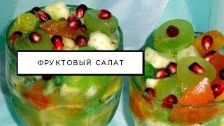 Как приготовить фруктовый салат?