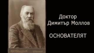 Момчил Йончев - Доктор Димитър Моллов - основателят - Momtchil Yontcheff EpohiTV