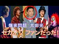 【世界の終わり】意外!?爆笑問題太田セカオワファンであることを自身のラジオ『爆笑問題カーボーイ』で紹介