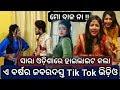 କୁଆଁରୀ ବୋହୁ   Odia serial Kunwari Bohu  Tarang Tv   Atirst's Tik Tok Comedy video