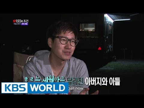 The Human Condition | 인간의 조건: Traveling with Mentors – The First Episode (2014.11.12)